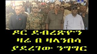 Ethiopia : ዶር ደብረጽዮን  ዛሬ በ ዛላንበሳ ያደረገው ንግግር