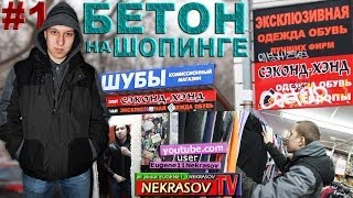 "шоу NEKRASOV TV ""БЕТОН на ШОПИНГЕ"" #1 (10.02.2014, Москва). Пародия на ""Модный приговор"""