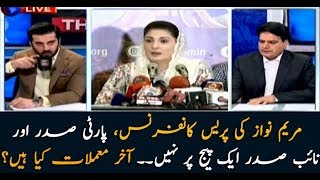 Maryam Nawaz's Press Conference, Party President and Vice President not on one page