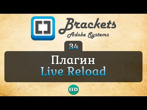 LiveReload плагин для Brackets, Видео курс по работе с редактором Brackets, Урок 34