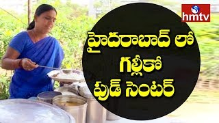 Street Foods | Special Story on Roadside Food Centers | hmtv