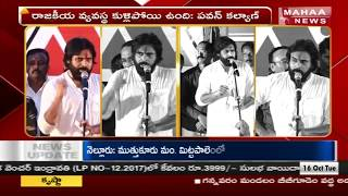 Pawan Kalyan Controversial Comments On AP CM And Nara Lokesh