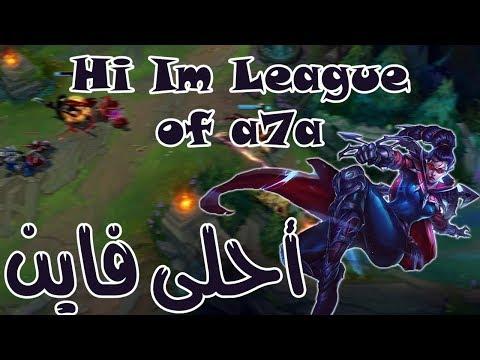 League of a7a vayne hi i am  gosu ولا أنا ؟