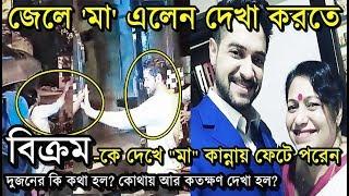 জেলে বিক্রম 'মা'-এর সঙ্গে দেখা করলেন, কেঁদে ফেললেন মা   Vikram Chatterjee met his Mother in Jail
