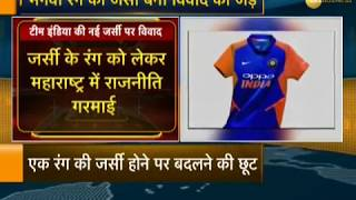 Orange is the new blue; Team India to sport alternate orange jersey against England