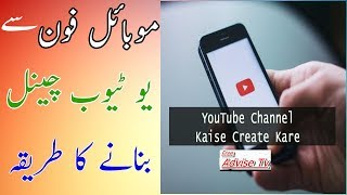 How To Create a Youtube channel From mobile  (2018 Beginners Guide)