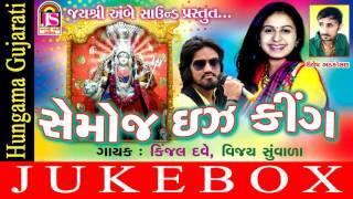 Semoj Ej King | Semoj Maa Devotional Song By Vijay Suvada | Audio Jukebox | Latest Navratri Special