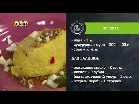 Короткий рецепт. Полента и салат «Капрезе»