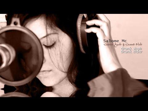Salome Mc - Drunk Shah, Drunk Elder | سالومه - شاه مست و شیخ مست