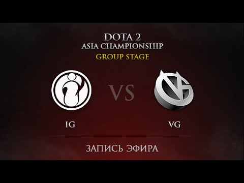 IG  vs  VG, DAC 2015 Groupstage, Day 2, Round 10