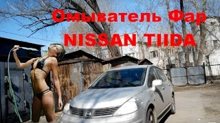 Работа омывателя фар NISSAN TIIDA  //-_-\\  Operation headlight washer system