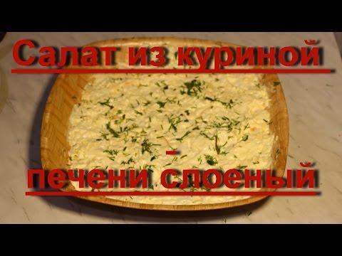 Вкусный салат из куриной печени (Слоеный салат с куриной печенью).