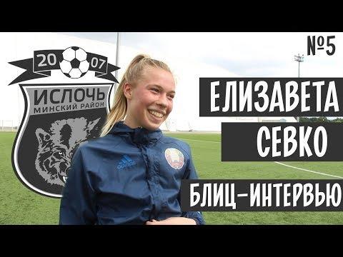 Блиц-интервью №5 | Елизавета Севко