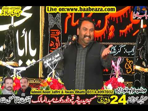 Zakir Syed Ashiq Hussain Shah  24 February 2019 Kot Abdulmalik (www.baabeaza.com