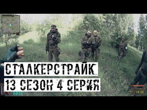 КЛЕРИК, И ЕГО ОПАСНЫЕ РЕБЯТА [СТАЛКЕРСТРАЙК] 13 сезон 4 серия