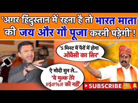 अब भारत में ओवैसी बनाएंगे 'बादशाह'! | UP Tak
