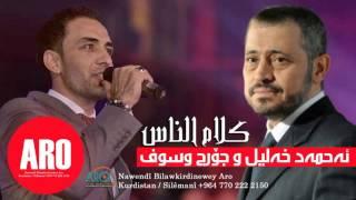 اغنيه كلام الناس جورج يوسوف بصوت الفنان الكردي احمد خليل 2017