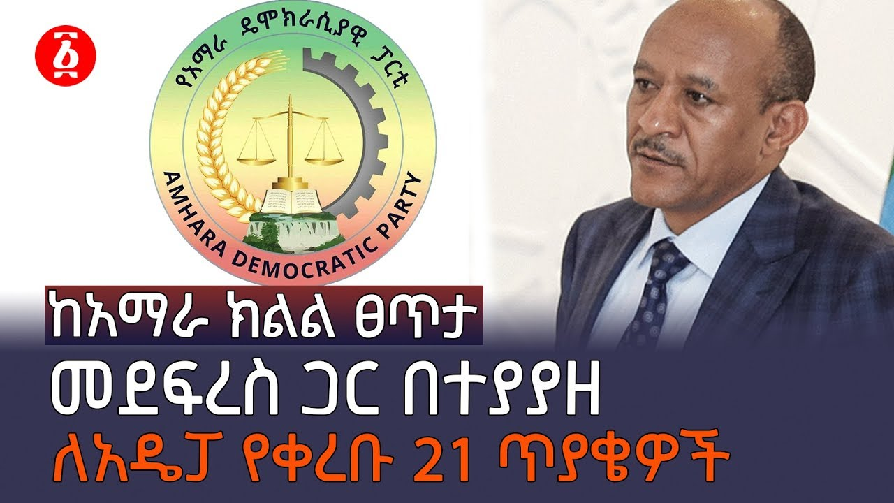21 questions addressed to ADP On Security Breach In Amhara Region