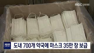 도내 700개 약국에 마스크 35만 장 보급