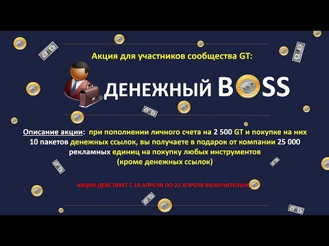 """Акция """"Денежный BOSS"""" для участников Генератор трафика"""