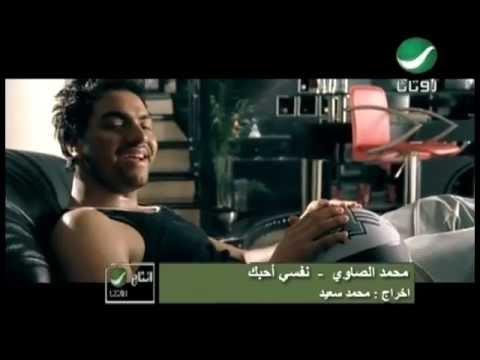 Mohammad El Sawi Nefsi Ahebak محمد الصاوى - نفسى احبك video