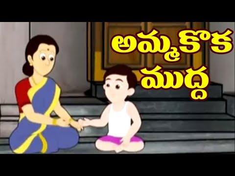 Ammakioka Mudda HD | Chandamama Raave HD Vol.5 | Telugu Nursery HD Rhymes | Chandamama Raave HD | Photo Image Pic