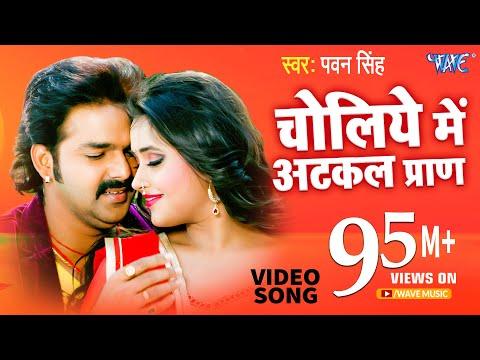 Choliye Me अटकल प्राण - Hukumat - Pawan Singh - Bhojpuri Hot Songs 2015 video