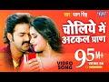 Download Choliye Me अटकल प्राण - Hukumat - Pawan Singh - Bhojpuri Hot Songs 2015 MP3 song and Music Video