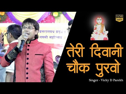 Teri Deewani & Chowk Purao | Superhit Jain Songs| Vicky Parekh &goutam Jainou video