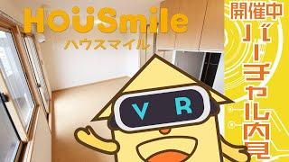 南島田町 アパート 1LDKの動画説明