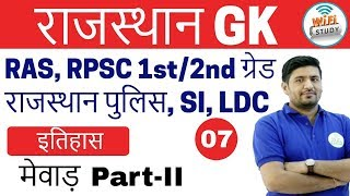 8:00 PM Rajasthan GK by Praveen Sir | History Day-7 | मेवाड़ Part-II