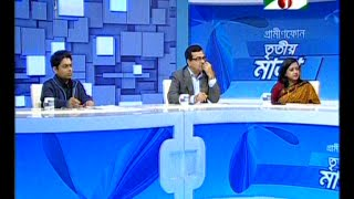Bangla Talk Show: Tritiyo Matra Episode 4213, 17 February 2015, Channel i