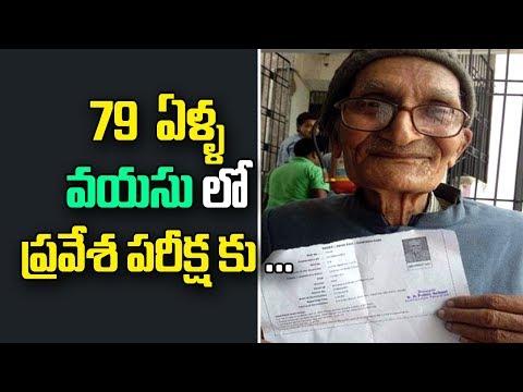 79  ఏళ్ళ వయసు లో ప్రెవేశ పరీక్షా కు.. 79 Years Old Man studying LLB in Patna