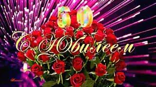 Поздравления светланы 50 лет