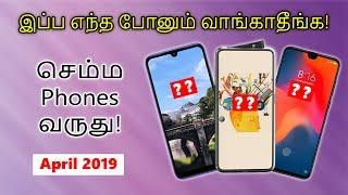 இப்ப எந்த போனும் வாங்காதீங்க! செம்ம வருது! Top 5 Upcoming Smartphones April 2019 | Tamil