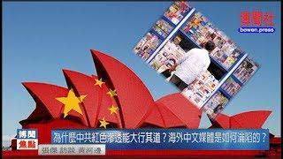 黄河边:为什么中共红色渗透能大行其道?海外中文媒体是如何沦陷的?