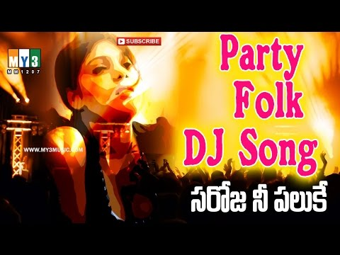 Telangana Dj Songs | New DJ Songs 2016 | Saroja Neepaluku | Janapada Dj Songs