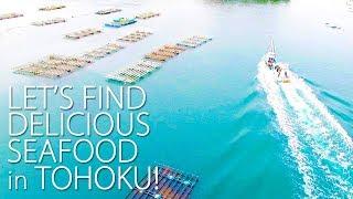 世界に誇る東北のおいしい海の幸を知りたい!