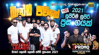 Matara Legacy Live Show - J Promo Aluth Auvurudu Live Show - New Live Show 2021