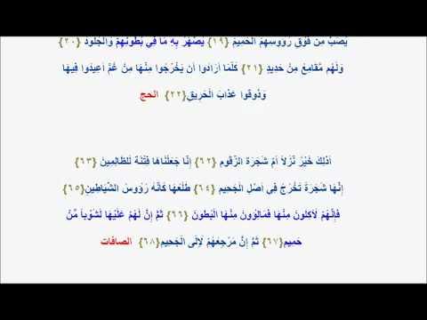 رقية السحر المرشوش mp3