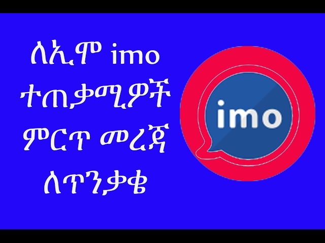 [Amharic] Important Information About Imo