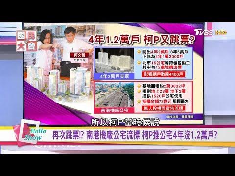 台灣-國民大會-20181112 經濟牛肉在哪?六都青年高失業率 30歲薪水不到3萬之怒?