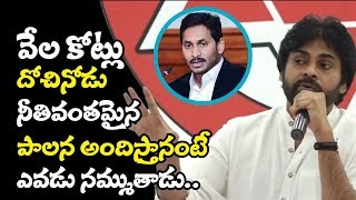 The Politics of Corruption | Pawan Kalyan Sensational Comments on Ys Jagan | JanaSena Chief