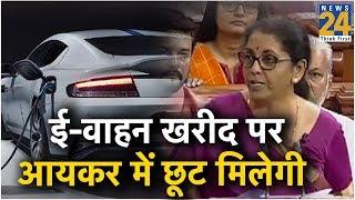 ई-वाहन खरीद पर आयकर में छूट मिलेगी: Finance Minister Nirmala Sitharaman