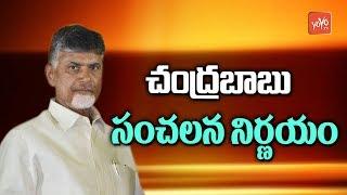 AP CM Chandrababu Sensational Decision | Titli | YS Jagan | Janasena Kavathu
