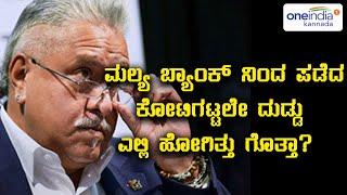 vijay Mallya diverted 6000 crore loan to shell companies | Oneindia Kannada