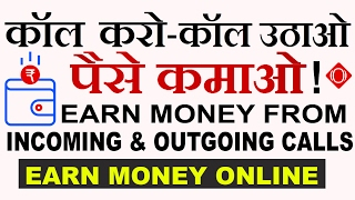 How to Earn money from incoming and Outgoing Calls? | Oglas App - in Hindi (2017)