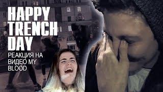 Happy Trench Day! РЕАКЦИЯ НА MY BLOOD | aineskay