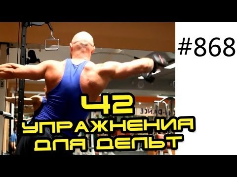 42 упражнения с гантелями для плеч. Комплекс упражнений для дельт. Жимы разведения, тяги и махи
