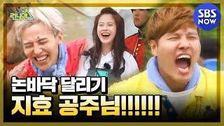 SBS [런닝맨] - 논두렁에서 지효를 외치다, '나 돌아갈래!!'